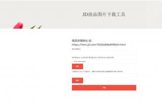 京东商品图片下载工具1.0 springboot版